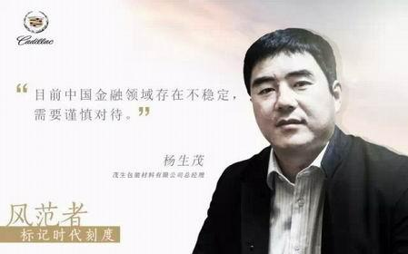 Warmly celebrate Mr. Yang Shengmao, the chairman of our company, was invited to participate in the 2015 Boao Forum